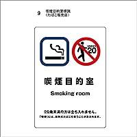 喫煙関連ステッカー (9)