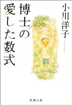 [小川洋子]の博士の愛した数式 (新潮文庫)