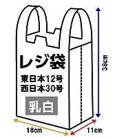 レジ袋30号(12号)【白】【8,000枚入り】 丈夫な厚さ0.014mm