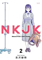 NKJK(2) (アクションコミックス(月刊アクション))