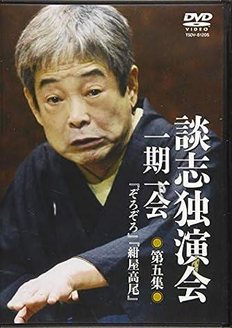 DVD>談志独演会一期一会 第五集 『ぞろぞろ』『紺屋高尾』 (<DVD>)