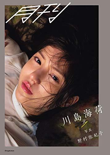 月刊川島海荷・元