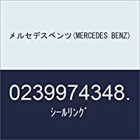 メルセデスベンツ(MERCEDES BENZ) シールリング 0239974348.