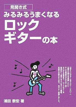 見開き式 みるみるうまくなるロックギターの本 浦田泰宏著の詳細を見る