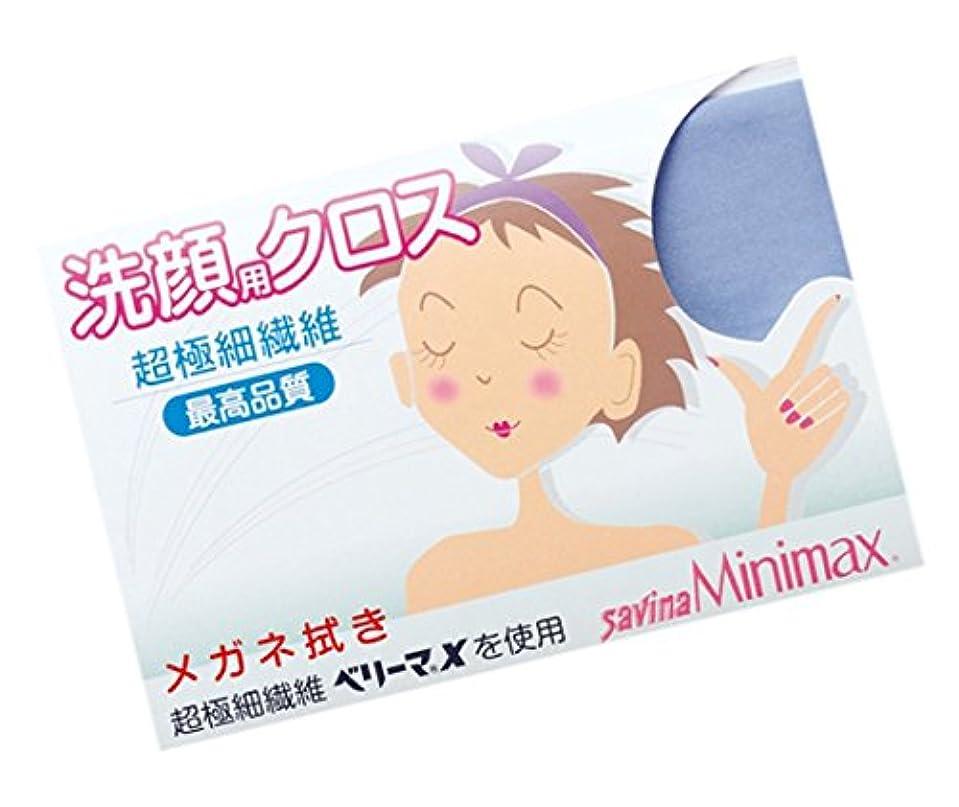 フリース発掘光沢パール 洗顔クロス ザヴィーナミニマックス 25×25cm 日本製 ブルー