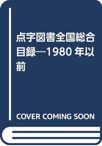 点字図書全国総合目録―1980年以前