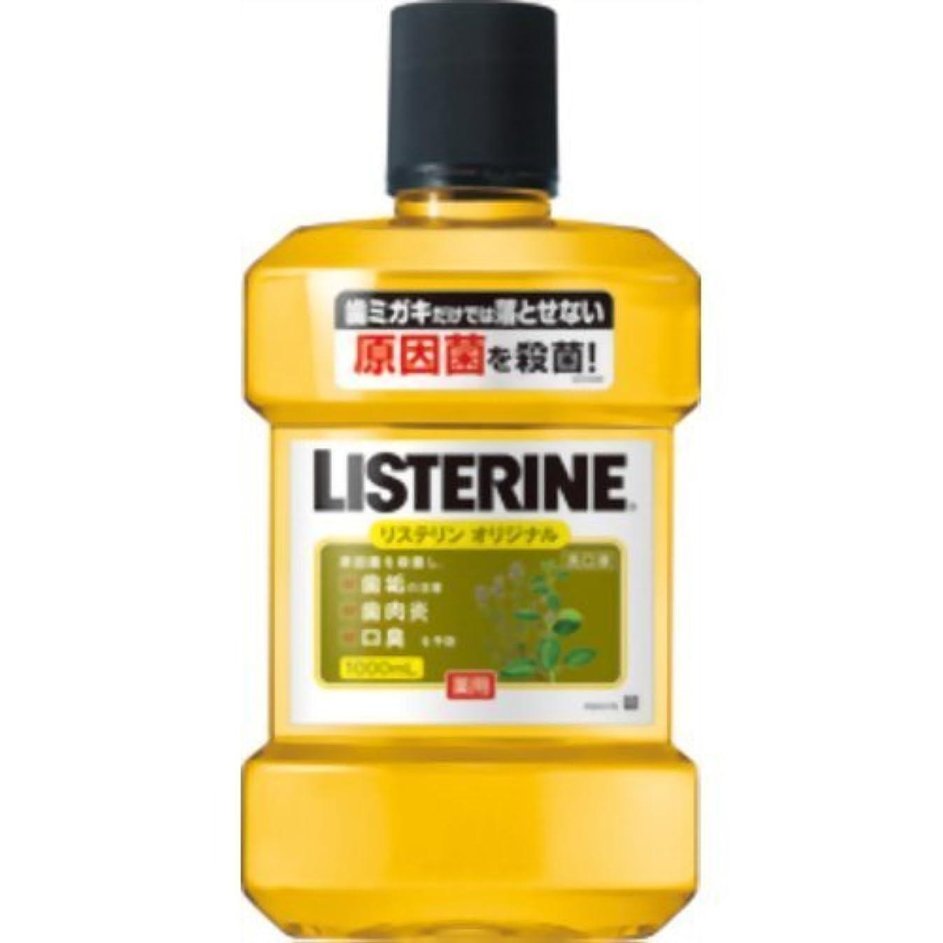 伝えるプログレッシブ空いている薬用リステリン オリジナル 1000ml ×8個セット