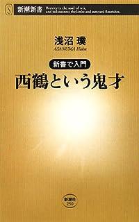 西鶴という鬼才―新書で入門 (新潮新書)