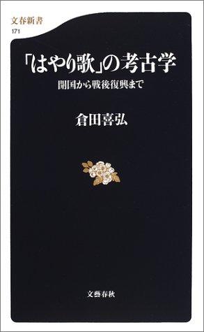 「はやり歌」の考古学―開国から戦後復興まで (文春新書)
