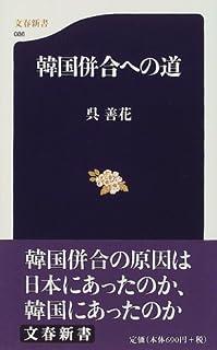 韓国併合への道 (文春新書)