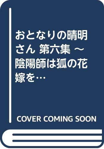 おとなりの晴明さん 第六集 ~陰陽師は狐の花嫁を守る~ (メディアワークス文庫)