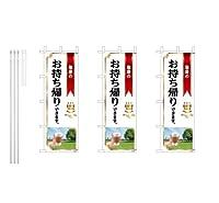 デザインのぼりショップ のぼり旗 3本セット 珈琲のお持ち帰りできます。(白) 専用ポール付 スリムショートサイズ(480×1440) 標準左チチテープ PAC849SS