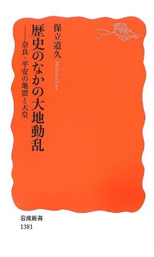歴史のなかの大地動乱――奈良・平安の地震と天皇 (岩波新書)