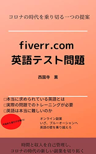fiverr.com 英語 テスト問題: Fiverr.com 海外フリーランサーデビューへの扉 Fiverr.com 英語テスト (実用書)