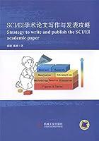 SCI/EI学术论文写作与发表攻略