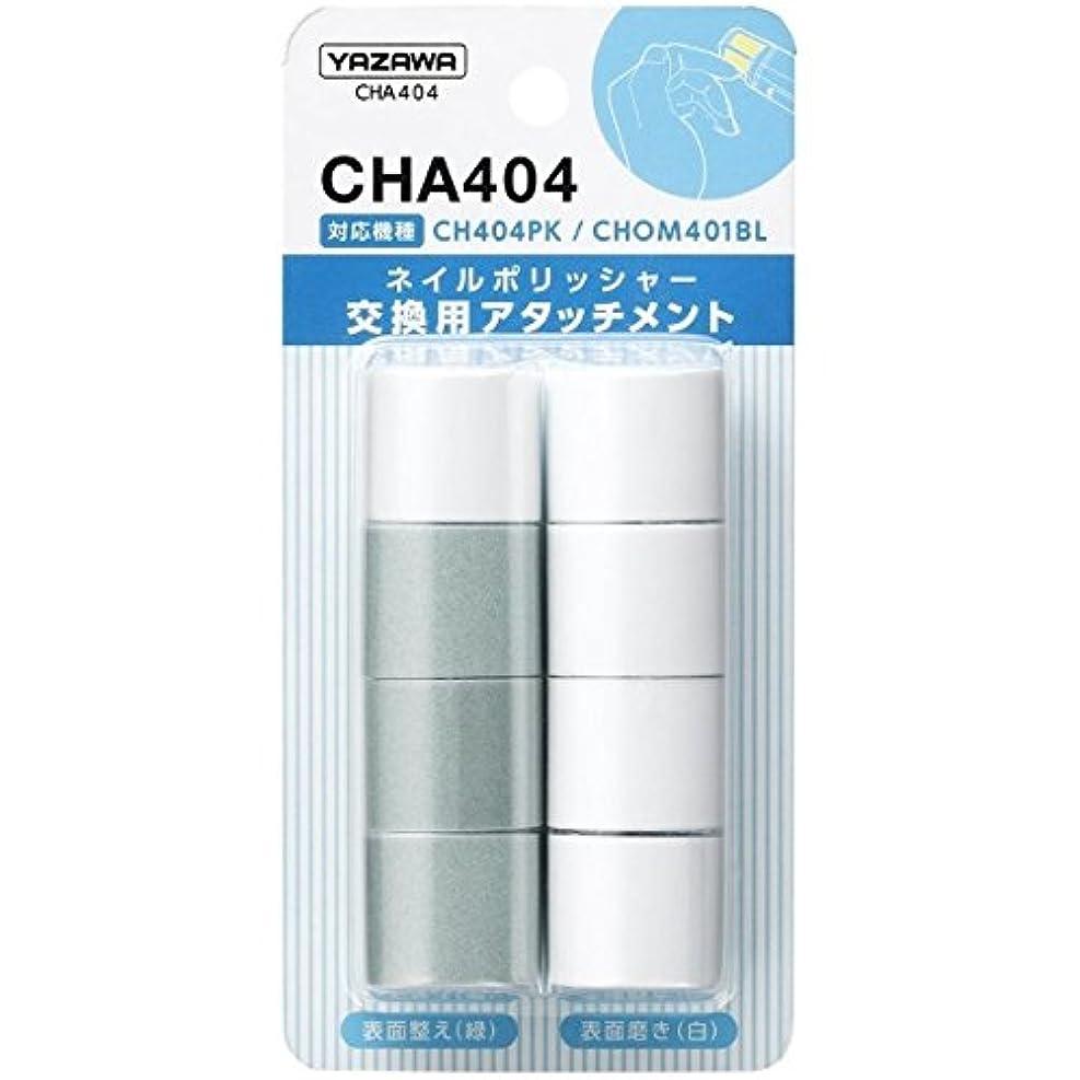 観客オプションコールドYAZAWA(ヤザワコーポレーション) ネイルポリッシャー交換用アタッチメント CHA404