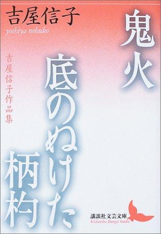 鬼火・底のぬけた柄杓 (講談社文芸文庫)