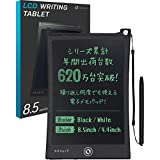 AVALIT 電子メモ 電子パッド 8.5インチ 厚さ5mm (ロック機能付 保存可能 日本製電池使用) メモ帳 メモパッド 文房具 電子手帳 (黒, 8.5インチ)