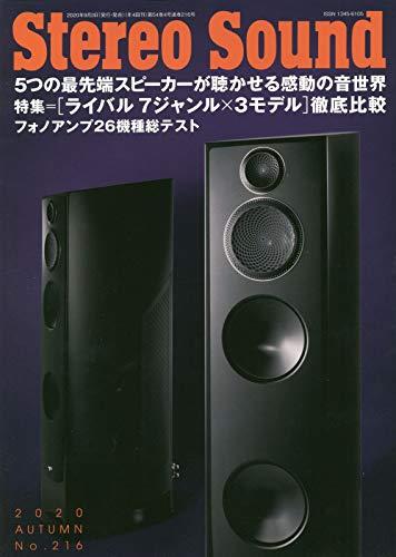 季刊 Stereo Sound No.216(秋号)
