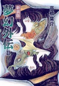 《新装版》夢幻外伝II (ソノラマコミック文庫)の詳細を見る
