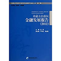 Inner Mongolia Autonomous Region Financial Development Report (2012)(Chinese Edition)