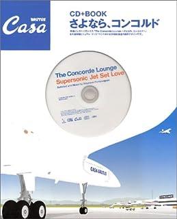 さよなら、コンコルド―CD+book (〈CD+テキスト〉)