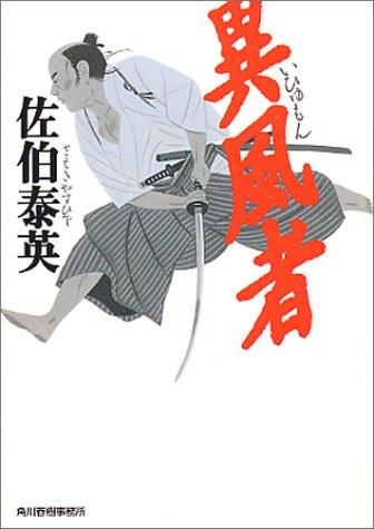 異風者(いひゅもん) (ハルキ文庫)