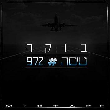 מיקסטייפ - טיסה #972