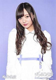 【梅澤美波】 公式生写真 AKB48 ジワるDAYS 通常盤封入 初恋ドア Ver.