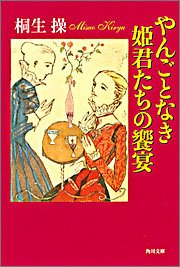やんごとなき姫君たちの饗宴 (角川文庫)の詳細を見る