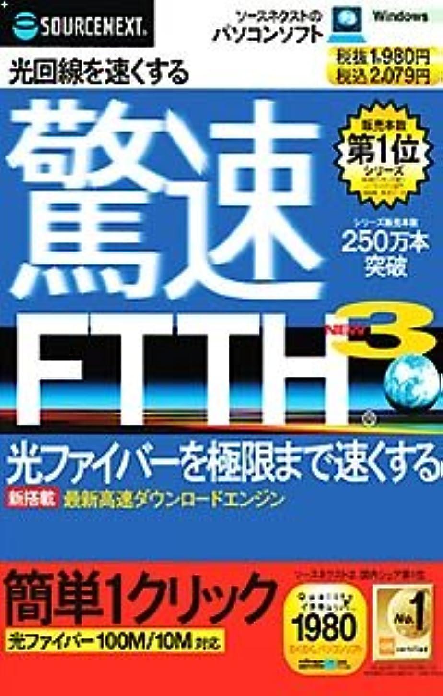 関税半島キャベツ驚速FTTH 3 (スリムパッケージ版)