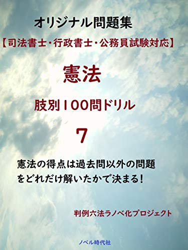 Constitution 100problem drill 7 learn card of law (Japanese Edition)