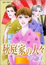 秋庭家の人々 (ジュールコミックス)