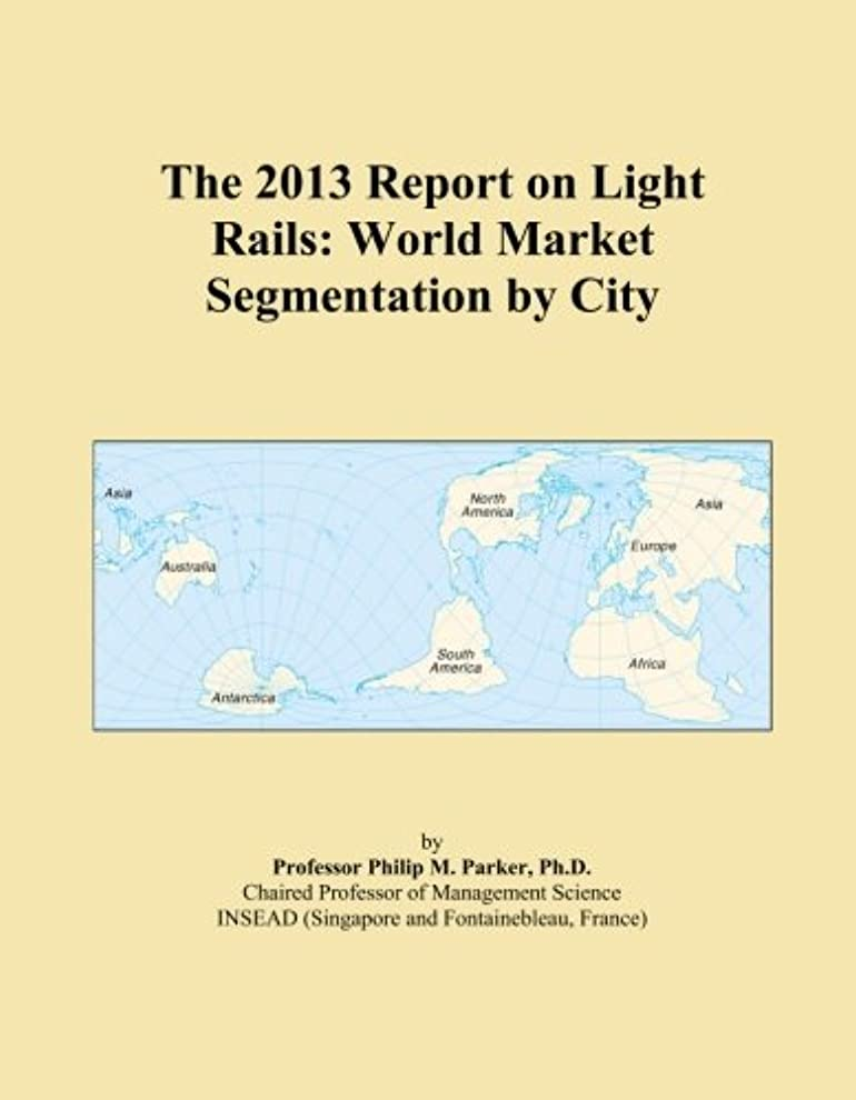クラックピッチャー対話The 2013 Report on Light Rails: World Market Segmentation by City