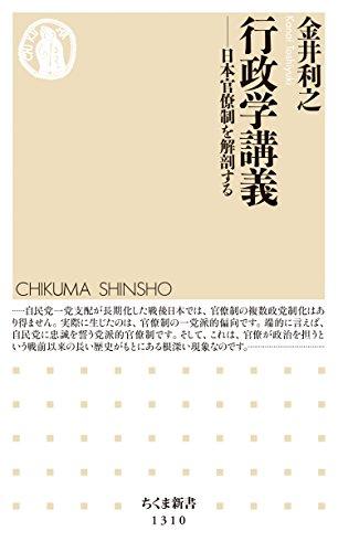 行政学講義 ──日本官僚制を解剖する (ちくま新書)