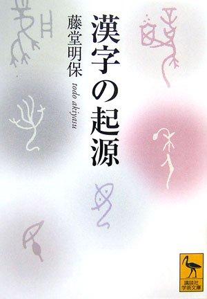 漢字の起源 (講談社学術文庫)
