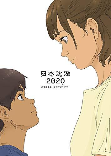 日本沈没2020 劇場編集版 -シズマヌキボウ- Blu-ray