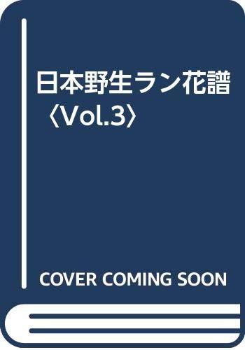 日本野生ラン花譜〈Vol.3〉の詳細を見る