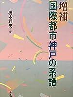 国際都市神戸の系譜