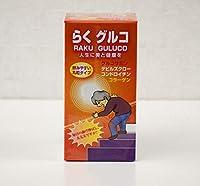 らくグルコ RAKU GULUCO グルコサミン 320粒
