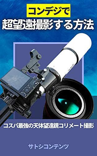 How to super-telephoto shot in Kondeji: COSPA strongest of astronomical telescope collimator shooting (SATOSHI CONTENT) (Japanese Edition)