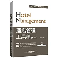Hotel Management Toolbox (Second Edition)(Chinese Edition)