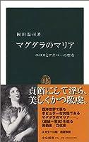 マグダラのマリア―エロスとアガペーの聖女 (中公新書)