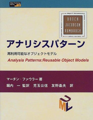 アナリシスパターン―再利用可能なオブジェクトモデル
