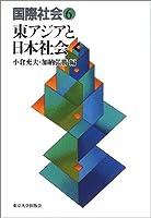 国際社会〈6〉東アジアと日本社会