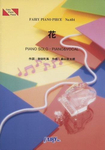 ピアノピースPP654 花 / 中孝介 (ピアノソロ・ピアノ&ヴォーカル) (Piano piece series)