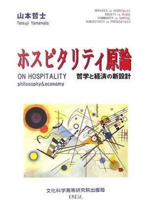 ホスピタリティ原論―哲学と経済の新設計の詳細を見る
