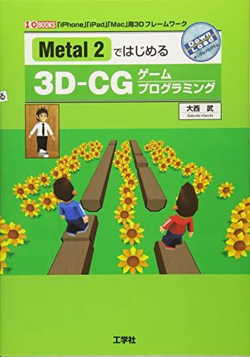 Metal 2ではじめる3D‐CGゲームプログラミング―「iPhone」「iPad」「Mac」用3Dフレームワーク (I・O BOOKS)