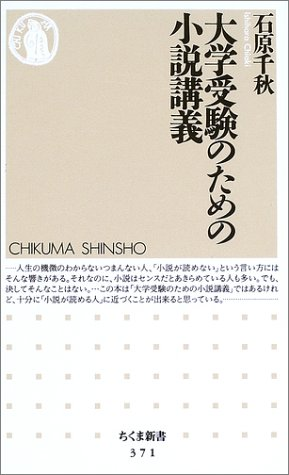 大学受験のための小説講義 (ちくま新書)