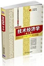 Technical economics second edition of the general economic management of colleges and Universities Based on the three-dimensional textbook series(Chinese Edition)